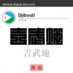 ジブチ Djibouti 吉武地 角字で世界の国名、漢字表記