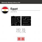 エジプト Egypt 埃及 角字で世界の国名、漢字表記