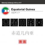 赤道ギニア Equatorial Guinea 赤道几内亜 角字で世界の国名、漢字表記