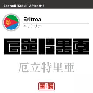 エリトリア Eritrea 厄立特里亜 角字で世界の国名、漢字表記