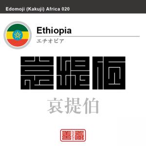 エチオピア Ethiopia 哀提伯 角字で世界の国名、漢字表記