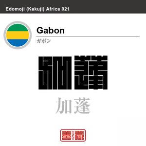 ガボン Gabon 加蓬 角字で世界の国名、漢字表記