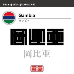 ガンビア Gambia 岡比亜 角字で世界の国名、漢字表記