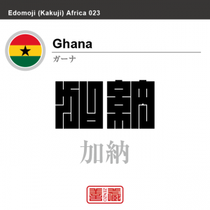 ガーナ Ghana 加納 角字で世界の国名、漢字表記
