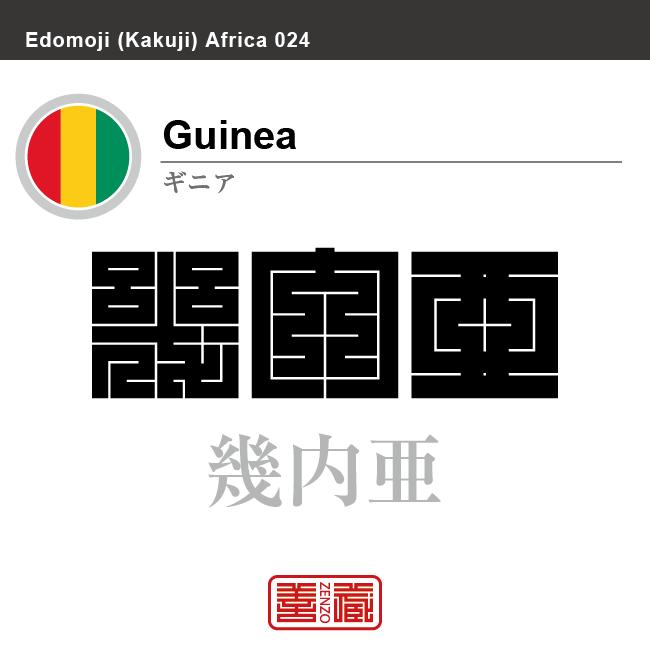 ギニア Guinea 幾内亜 角字で世界の国名、漢字表記