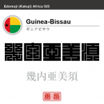 ギニアビサウ Guinea Bissau 幾内亜美須 角字で世界の国名、漢字表記