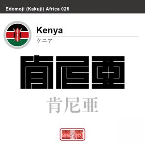 ケニア Kenya 肯尼亜 角字で世界の国名、漢字表記