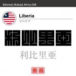 リベリア Liberia 利比里亜 角字で世界の国名、漢字表記