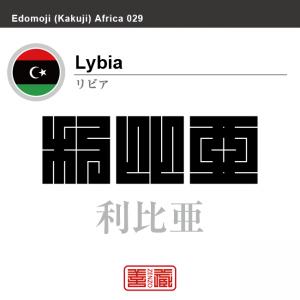 リビア Libya 利比亜 角字で世界の国名、漢字表記