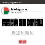 マダガスカル Madagascar 馬達加斯加 角字で世界の国名、漢字表記