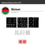 マラウイ Malawi 馬拉維 角字で世界の国名、漢字表記