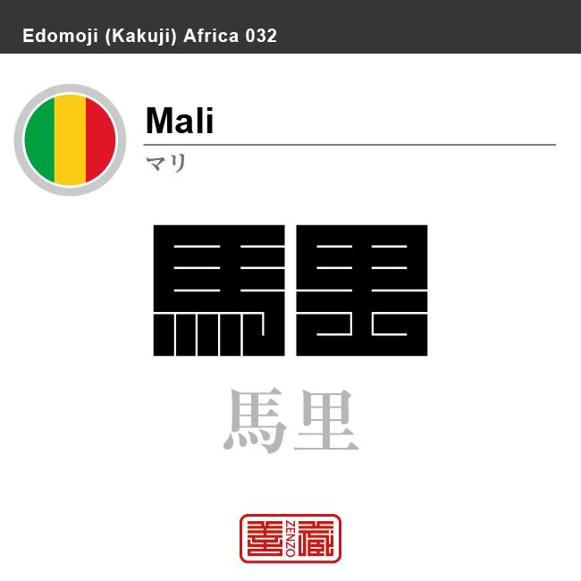 マリ Mali 馬里 角字で世界の国名、漢字表記