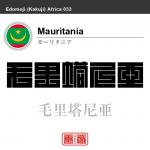 モーリタニア Mauritania 毛里塔尼亜 角字で世界の国名、漢字表記