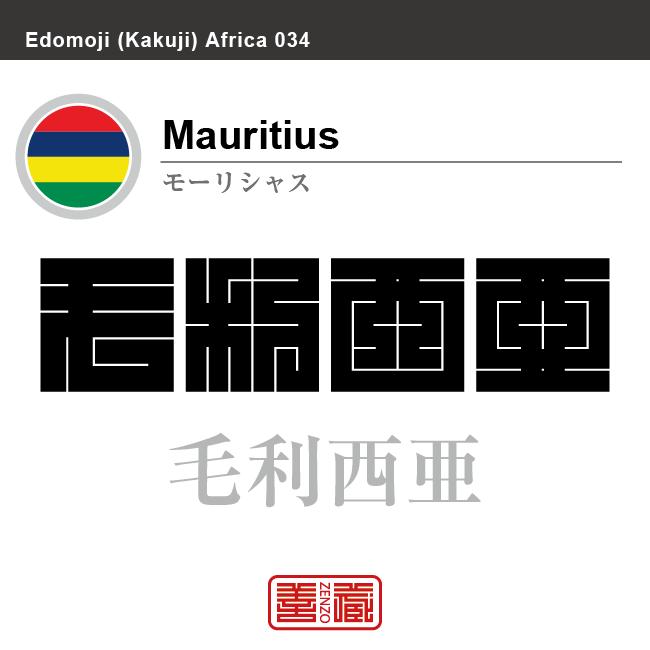 モーリシャス Mauritius 毛利西亜 角字で世界の国名、漢字表記