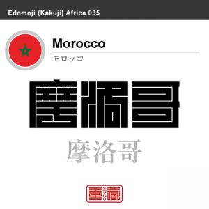 モロッコ Morocco 摩洛哥 角字で世界の国名、漢字表記