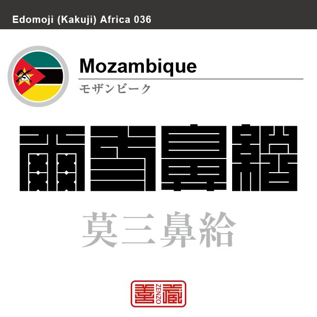 モザンビーク Mozambique 莫三鼻給 角字で世界の国名、漢字表記