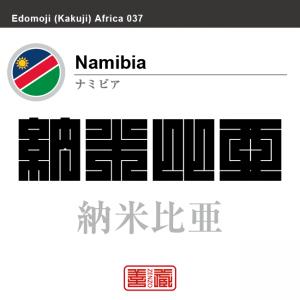 ナミビア Namibia 納米比亜 角字で世界の国名、漢字表記