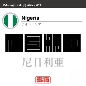 ナイジェリア Nigeria 尼日利亜 角字で世界の国名、漢字表記