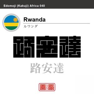 ルワンダ Rwanda 路安達 角字で世界の国名、漢字表記