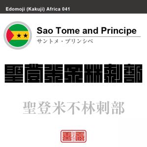 サントメ・プリンシペ Sao Tome and Principe 聖登米不林刺部 角字で世界の国名、漢字表記