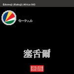 セーシェル Seychelles 塞舌爾 角字で世界の国名、漢字表記