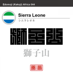 シエラレオネ Sierra Leone 獅子山 角字で世界の国名、漢字表記
