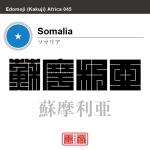 ソマリア Somalia 蘇摩利亜 角字で世界の国名、漢字表記
