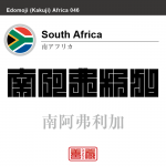 南アフリカ South Africa 南阿弗利加 角字で世界の国名、漢字表記
