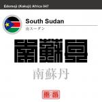 南スーダン South Sudan 南蘇丹 角字で世界の国名、漢字表記