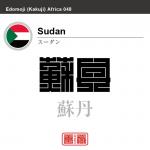 スーダン Sudan 蘇丹 角字で世界の国名、漢字表記