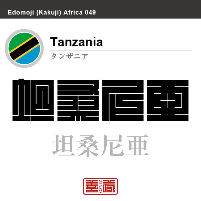 タンザニア Tanzania 坦桑尼亜 角字で世界の国名、漢字表記