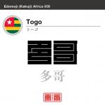 トーゴ Togo 多哥 角字で世界の国名、漢字表記