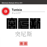 チュニジア Tunisia 突尼斯 角字で世界の国名、漢字表記