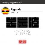 ウガンダ Uganda 宇岸陀 角字で世界の国名、漢字表記