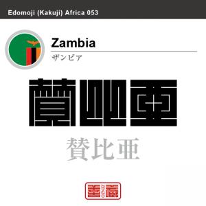 ザンビア Zambia 賛比亜 角字で世界の国名、漢字表記