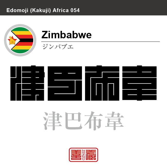 ジンバブエ Zimbabwe 津巴布韋 角字で世界の国名、漢字表記