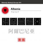 アルバニア Albania 阿爾巴尼亜 角字で世界の国名、漢字表記