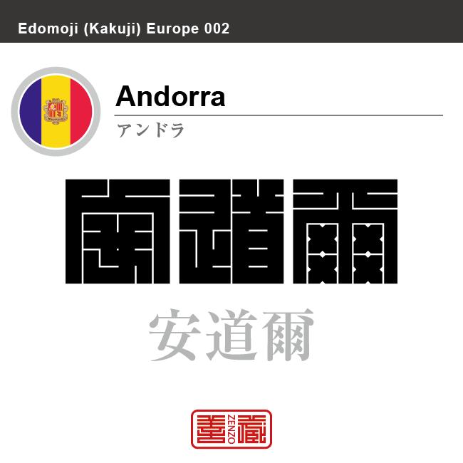 アンドラ Andorra 安道爾 角字で世界の国名、漢字表記