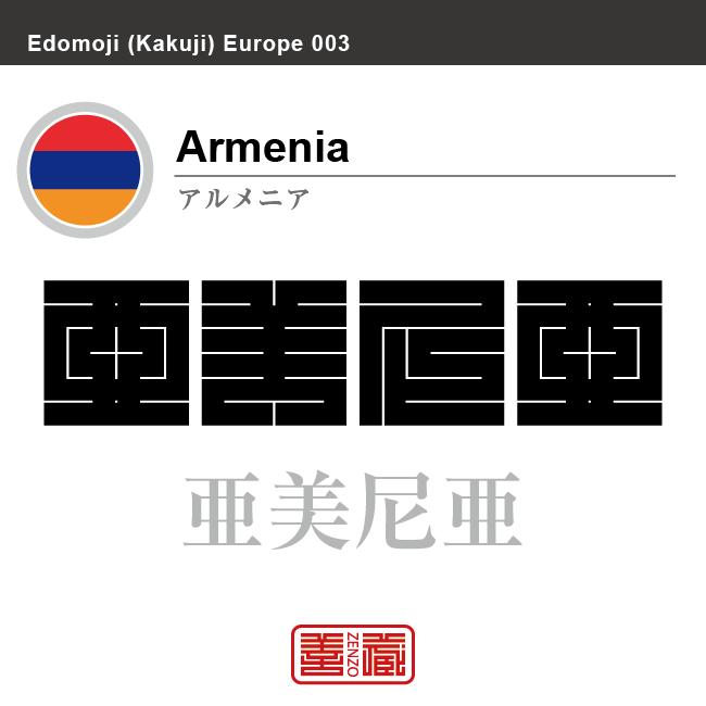 アルメニア Armenia 亜美尼亜 角字で世界の国名、漢字表記