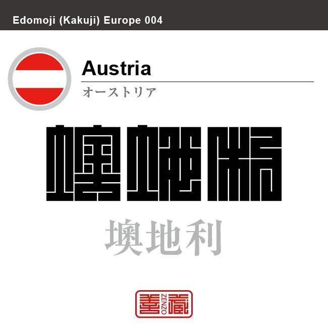 オーストリア Austria 墺地利 角字で世界の国名、漢字表記