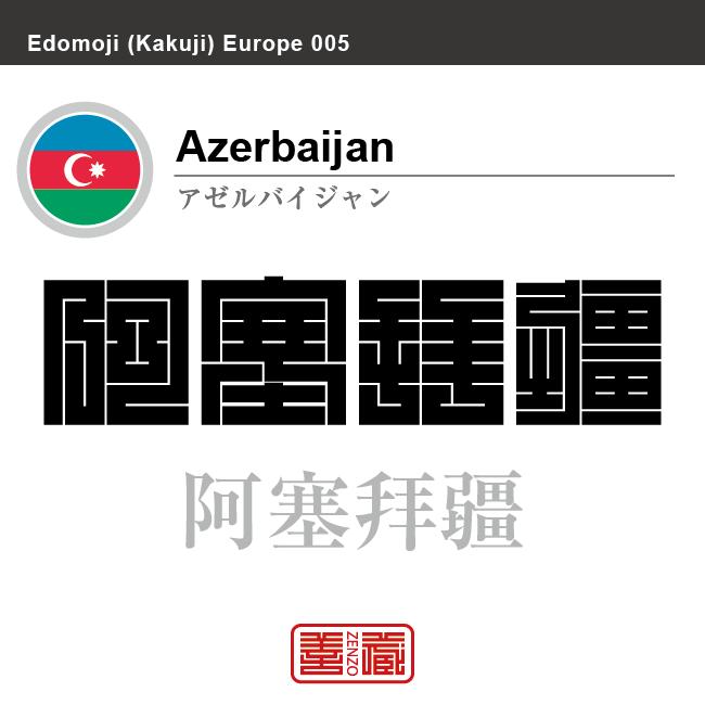 アゼルバイジャン Azerbaijan 阿塞拜疆 角字で世界の国名、漢字表記