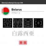 ベラルーシ Belarus 白露西亜 角字で世界の国名、漢字表記