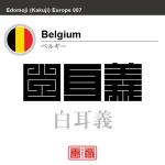 ベルギー Belgium 白耳義 角字で世界の国名、漢字表記