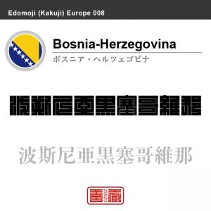 ボスニア・ヘルツェゴビナ Bosnia-Herzegovina 波斯尼亜・黒塞哥維那 角字で世界の国名、漢字表記