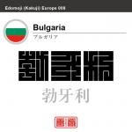 ブルガリア Bulgaria 勃牙利 角字で世界の国名、漢字表記