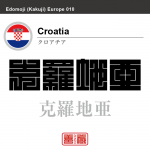 クロアチア Croatia 克羅地亜 角字で世界の国名、漢字表記