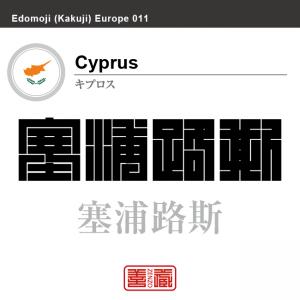 キプロス Cyprus 塞浦路斯 角字で世界の国名、漢字表記