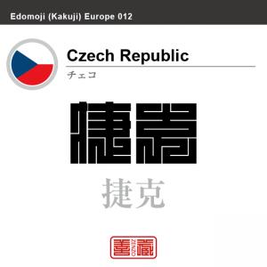 チェコ Czech Republic 捷克 角字で世界の国名、漢字表記