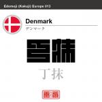 デンマーク Denmark 丁抹 角字で世界の国名、漢字表記