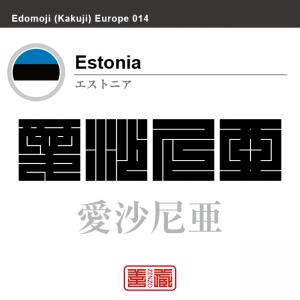 エストニア Estonia 愛沙尼亜 角字で世界の国名、漢字表記
